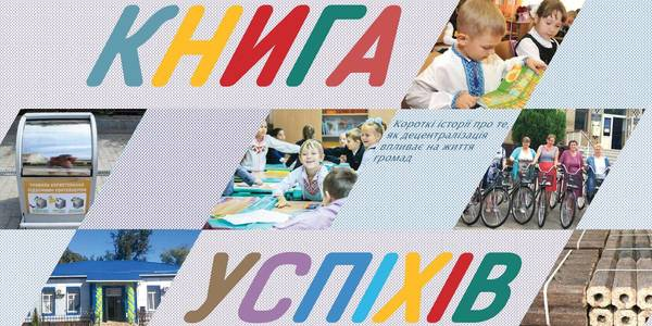 "Association of Ukrainian Cities launched another issue of hromadas' ""Success Book"""