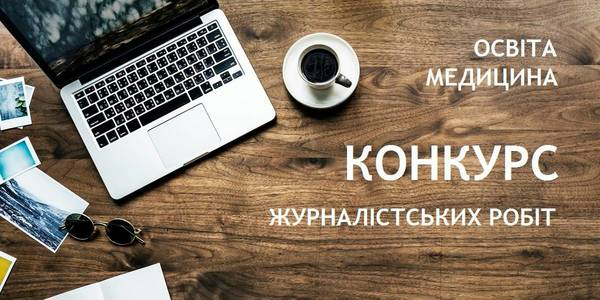 "All-Ukrainian journalism competition ""Healthcare and Educational Reforms: Myths, Truth and Challenges"""