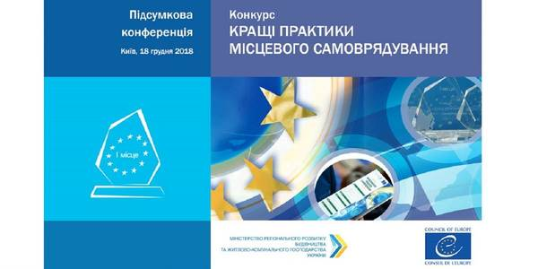 "Final conference of the Contest ""Best practices of local self-government"" in 2018"