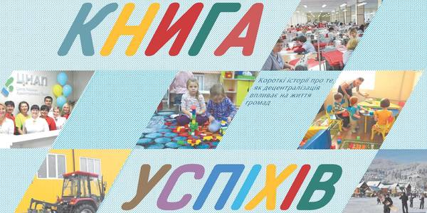 "Association of Ukrainian Cities issued another hromadas' ""Success Book"""