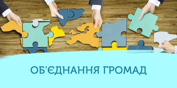Someone will have to revise plans for fulfilling state policy tasks in the field of ​​local self-government reform