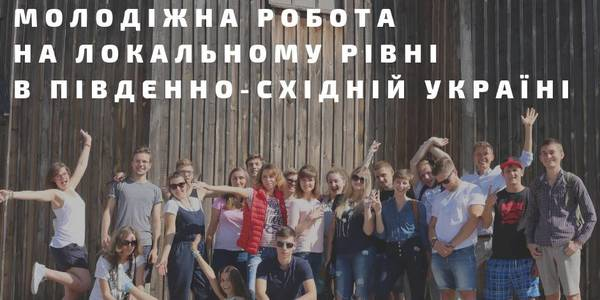 Youth work at local level - example of hromadas in south-eastern Ukraine (publication)