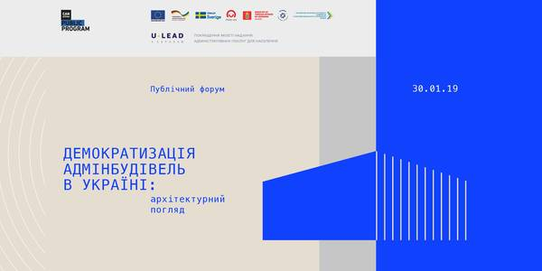 "ANNOUNCEMENT!  Forum ""Democratisation of Administrative Buildings in Ukraine: Architectural View"" to be held on 30 January in Kyiv"