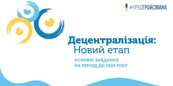 MinRegion commented on the Government's approval of the plan for implementation of the second decentralisation phase