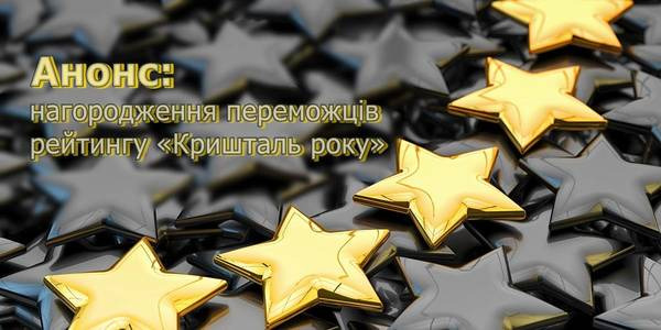 "ANNOUNCEMENT! Winners of budget transparency rating ""Crystal of the Year"" to be awarded in Kyiv on 29 January"