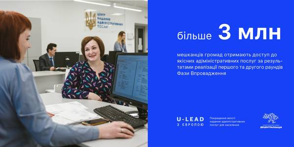 More than 3 million hromada residents to have access to quality administrative services at ASCs established with support of U-LEAD with Europe Programme