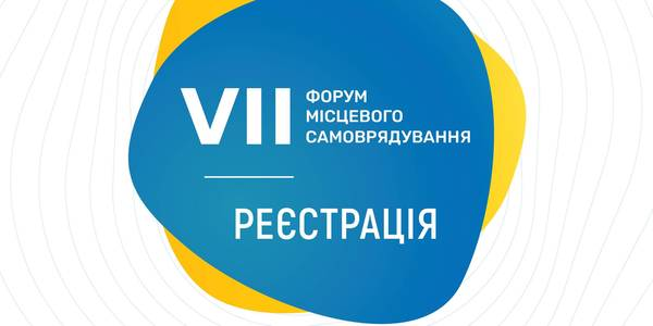 7th Local Self-Government Forum in Lviv to be held on 15 March (registration)