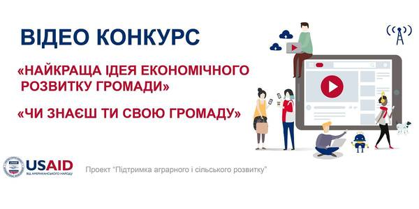 "ATTENTION! Video competition ""The best idea of ​​hromada economic development"" and ""Do you know your hromada?"" launched"
