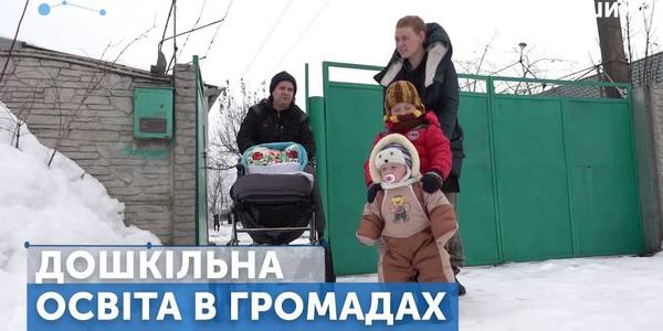 "Pre-school education in hromadas – practices of rural AHs in ""Jointly"" programme"