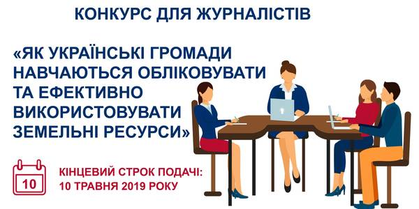CONTEST for journalists: How Ukrainian hromadas learn to keep records of and effectively use their land resources