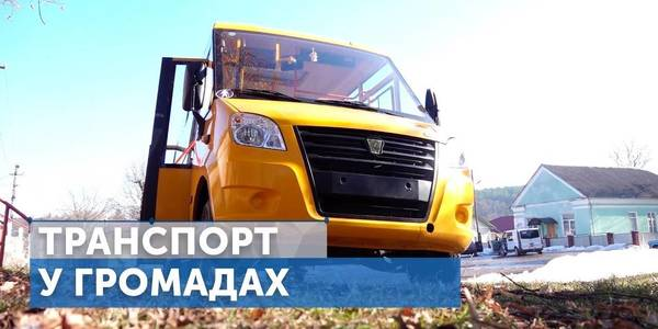 "Passenger transportation in hromadas - topic of ""Jointly"" programme"