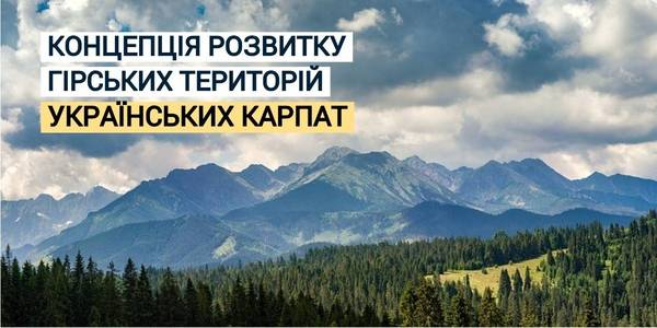 Government has approved the Concept for the Development of Mountainous Territories of the Ukrainian Carpathians