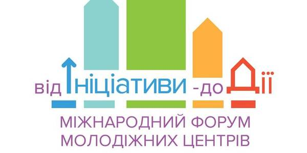 "ANNOUNCEMENT! International Forum of Youth Centres ""From Initiative to Action"" to be held on 22-24 May in Kyiv Oblast"