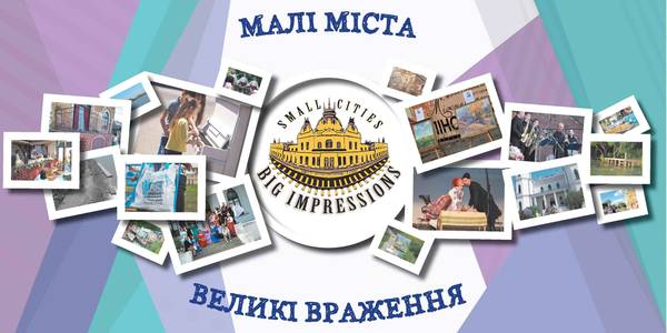 "COMPETITION ""Small Cities – Great Impressions"": how can hromada participate?"