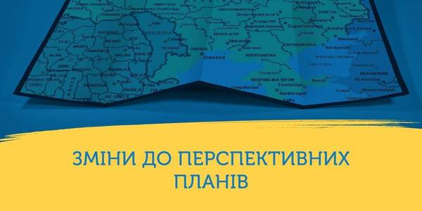 Government made changes to the perspective plans of Ivano-Frankivsk and Cherkasy Oblasts