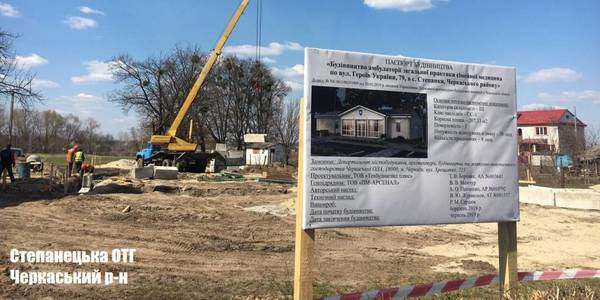 Outpatient clinic being constructed in Stepanetska AH