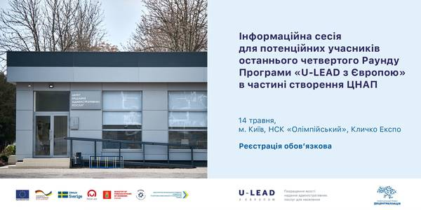 Announcement! Information session on the last selection of hromadas to get U-LEAD with Europe Programme's support in ASC establishment