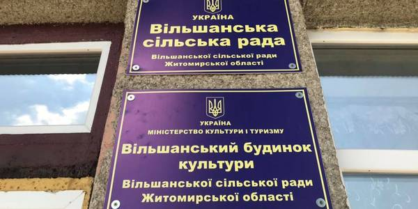 Hromada of Kilky village council to initiate accession to Vilshanska AH