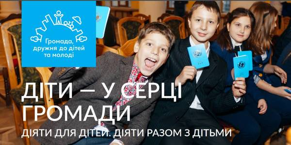 "17 hromadas received candidate status of UNICEF's ""Child and Youth Friendly Community"" initiative"