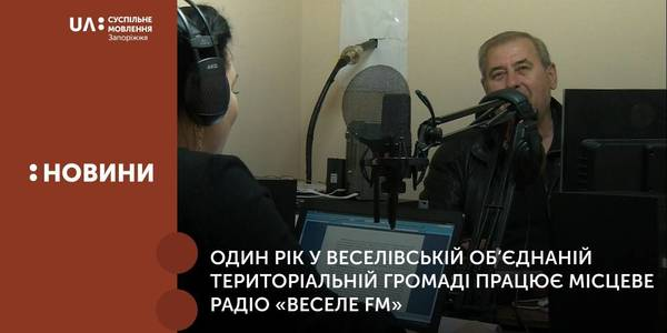 """Vesele FM"" radio has been working in Veselivska AH for one year"
