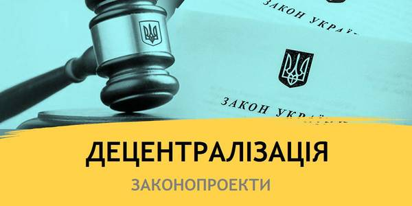 Verkhovna Rada to discuss three draft laws today crucial for further decentralisation and development of hromadas