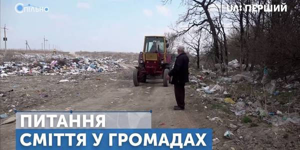 """People do not complain, and authorities do not shrug their shoulders."" ""Jointly"" programme on how hromadas manage waste"