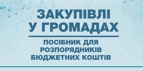 Procurement in hromadas. Manual for budget funds' administrators