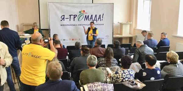 """I am Hromada!"" got Lviv Oblast residents acquainted with challenges and advantages of amalgamation"