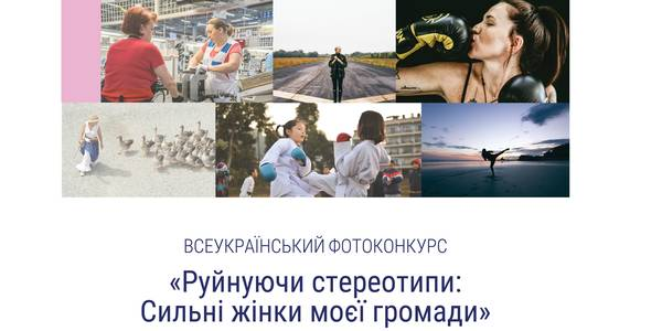 "Photos are still accepted for the contest ""Breaking stereotypes: Strong women of my hromada"""