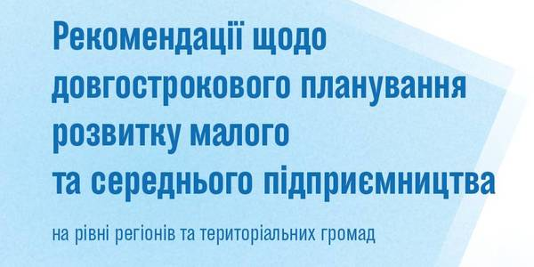 Recommendations on planning small and medium entrepreneurship development in regions and hromadas