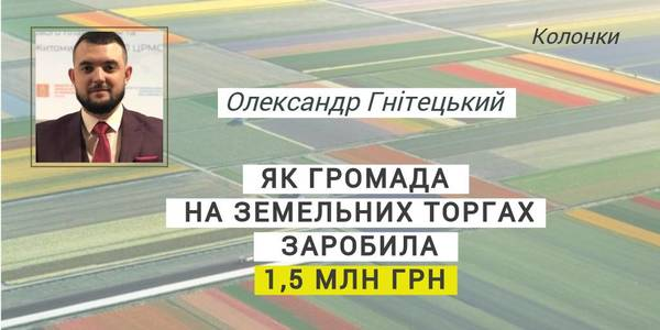 Hromada earned one and a half million at land auction