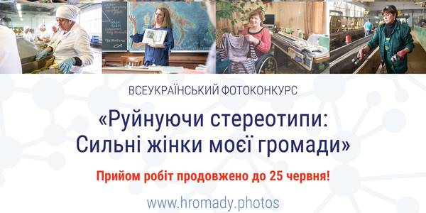 "ATTENTION! Photos for All-Ukrainian Photo Contest ""Breaking Stereotypes: Strong Women of My Hromada"" still being accepted"