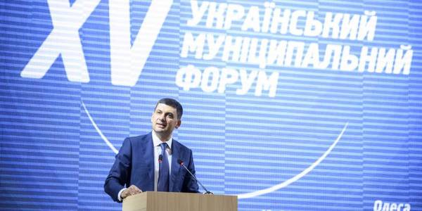 All cities will become amalgamated hromadas: revolutionary initiatives from Volodymyr Groysman to continue decentralisation