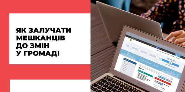 Digital Hromadas. How to engage residents into changes in hromada