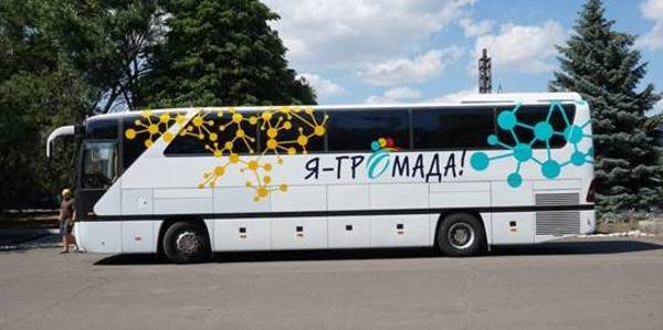 """I Am Hromada"" in Donetsk Oblast: from serious discussions to entertainment for children"