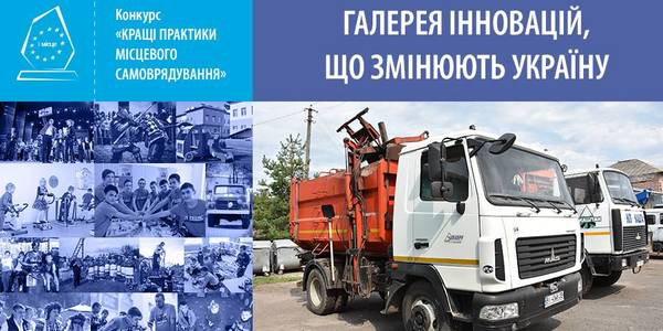 Gallery of innovations that change Ukraine. Waste management practice of Pyriatynska AH