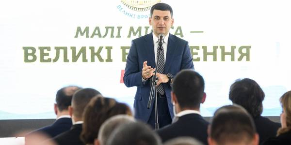 "Cultural life in hromadas reaches new quality level, - Volodymyr Groysman about winners of ""Small Cities – Great Impressions"" Contest"