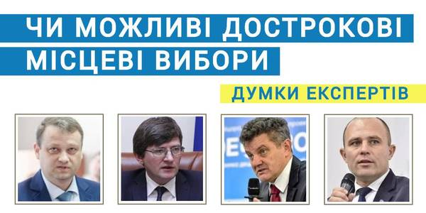 Are pre-term local elections possible in Ukraine? What do experts think?