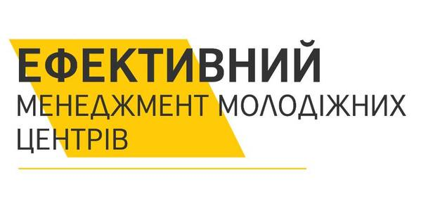 "ANNOUNCEMENT! All-Ukrainian training ""Effective management of youth centres"""