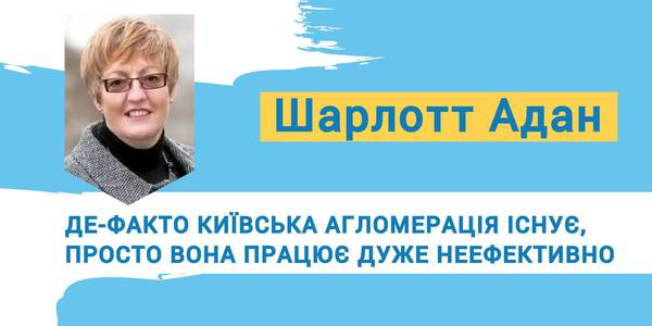 """Charlotte Adan: """"The Kyiv agglomeration de facto already exists, it just works very inefficiently"""". Interview"""