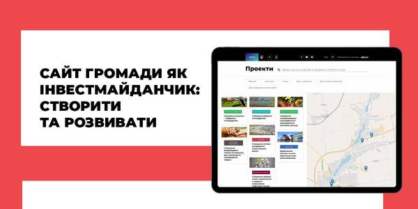 Digital Hromadas. AH website as an investment portal: steps to create and develop it