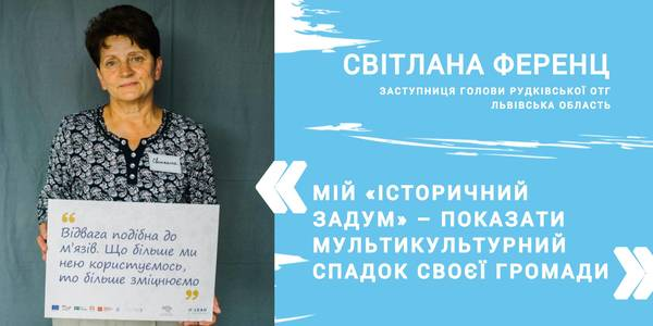 """My """"historical plan"""" is to show multicultural heritage of my hromada, - deputy head of Rudkivska AH"""