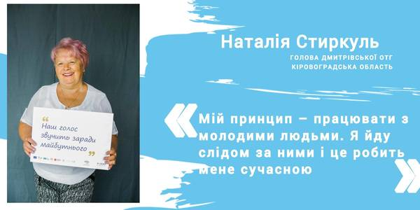 Youth and constant desire to learn are success formula of Dmytrivska hromada leader