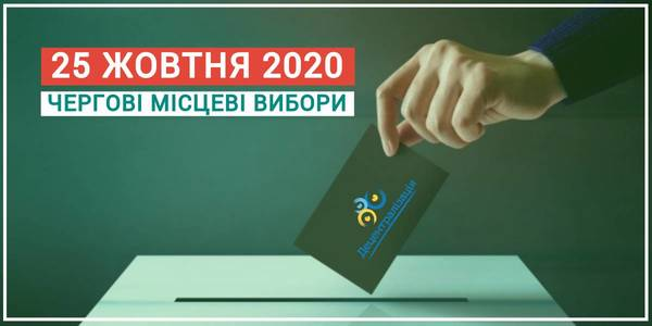 The parliament has appointed the regular local elections for October, 25, 2020