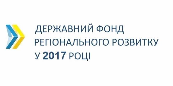 Almost 800 projects in all Oblasts of Ukraine will be financed in 2017 by the State Fund for Regional Development, Zubko