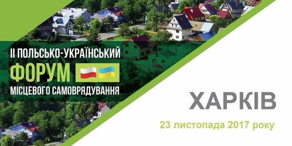 Press announcement! Second Polish-Ukrainian Forum on Local Self-Government to be held in Kharkiv on 23 November