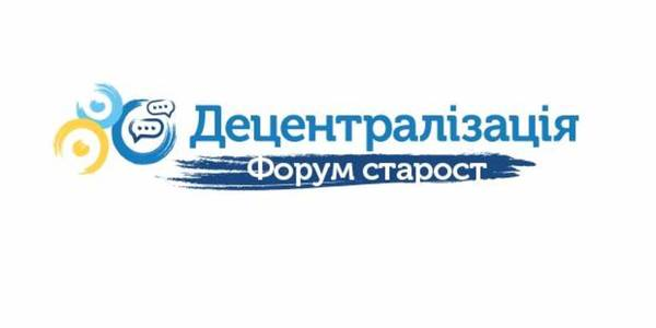 More than 100 representatives of amalgamated hromadas communicate at online forum for starostas