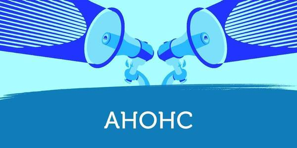 Announcement! Communications training of USAID DOBRE Programme for AH representatives to be held on 12 December in Kharkiv