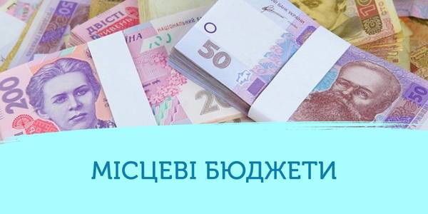 Local budgets for January-November increased up to UAH 173.5 billion, – Zubko