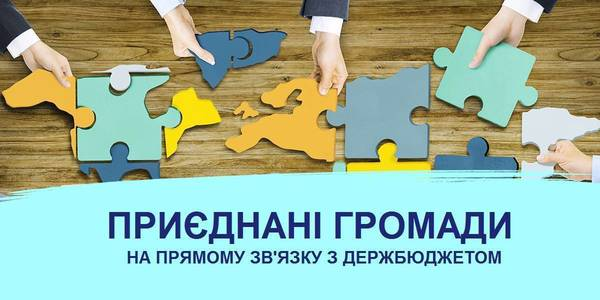 Amendments to Budget Code regarding voluntary amalgamation of hromadas have been introduced